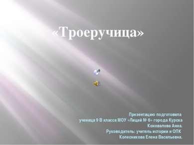 Презентацию подготовила ученица 9 В класса МОУ «Лицей № 6» города Курска Коно...