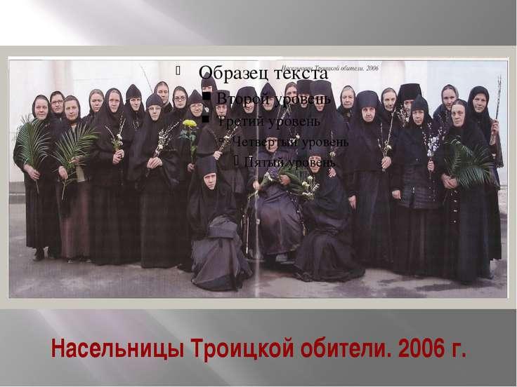 Насельницы Троицкой обители. 2006 г.