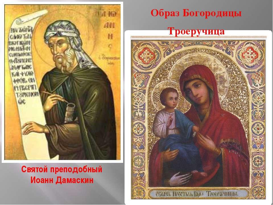Святой преподобный Иоанн Дамаскин Образ Богородицы Троеручица