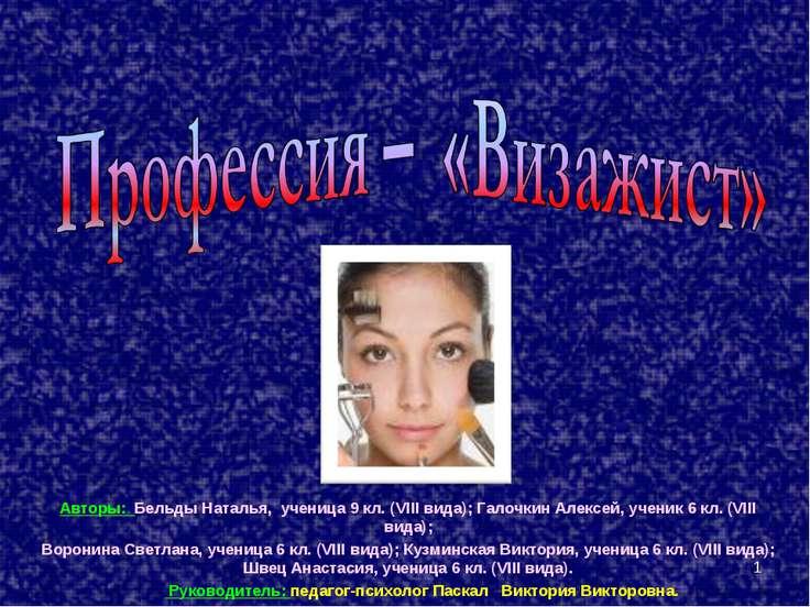 * Авторы: Бельды Наталья, ученица 9 кл. (VIII вида); Галочкин Алексей, ученик...