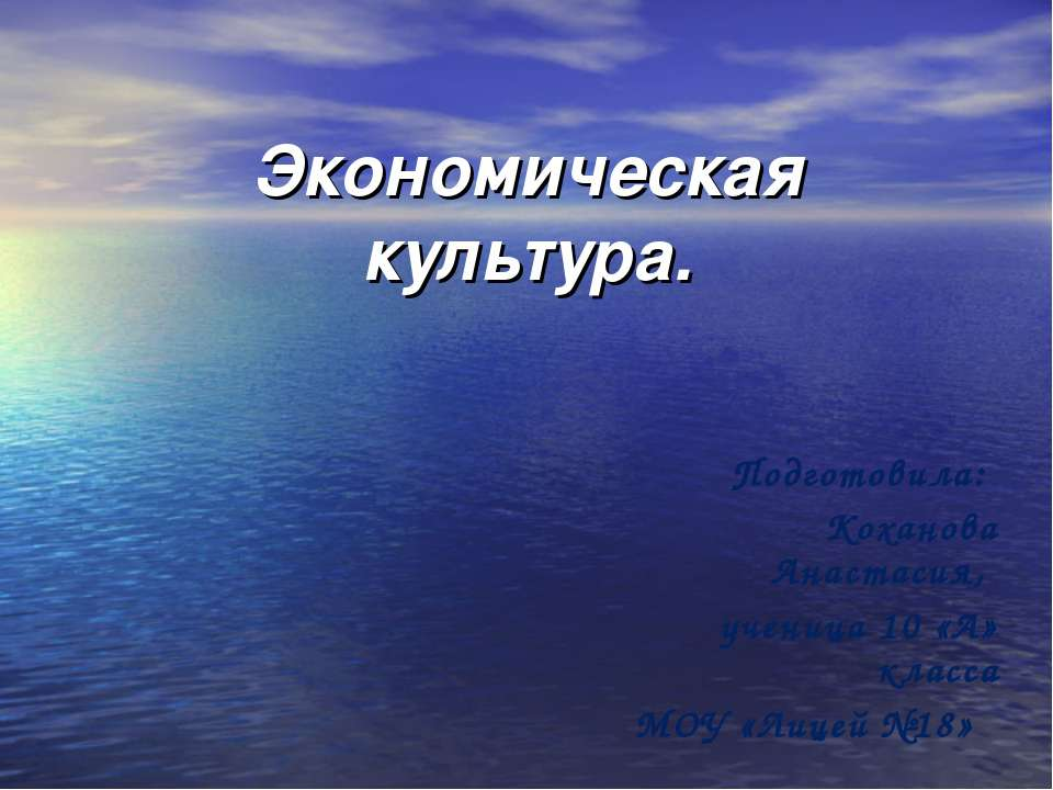 Экономическая культура. Подготовила: Коханова Анастасия, ученица 10 «А» класс...