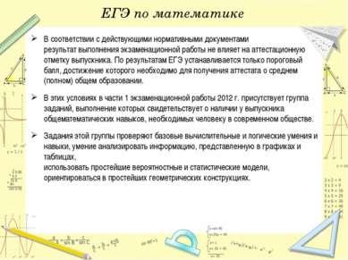 ЕГЭ по математике В соответствии с действующими нормативными документами резу...