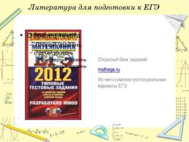 Литература для подготовки к ЕГЭ Открытый банк заданий: mathege.ru Из него ком...