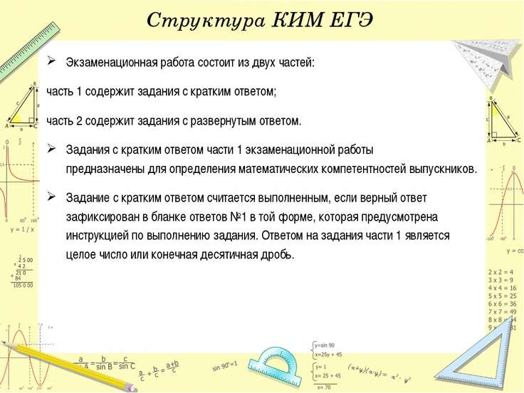 Структура КИМ ЕГЭ Экзаменационная работа состоит из двух частей: часть 1 соде...