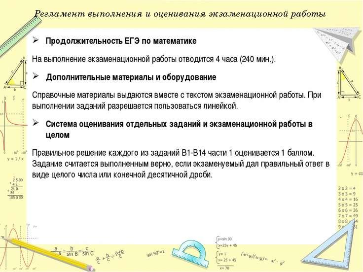 Регламент выполнения и оценивания экзаменационной работы Продолжительность ЕГ...