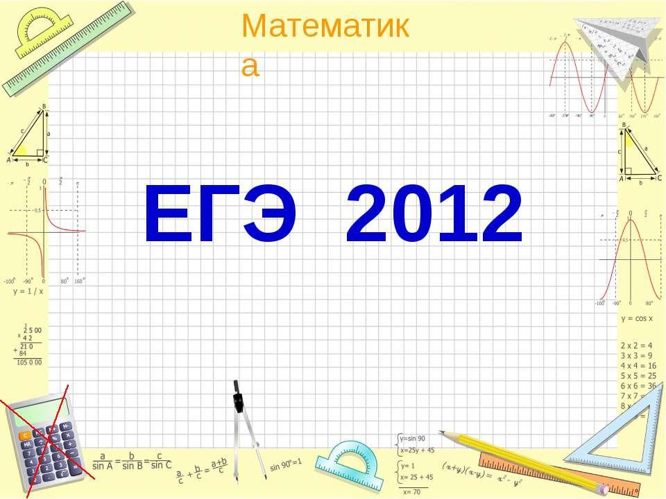 ЕГЭ 2012 Математика