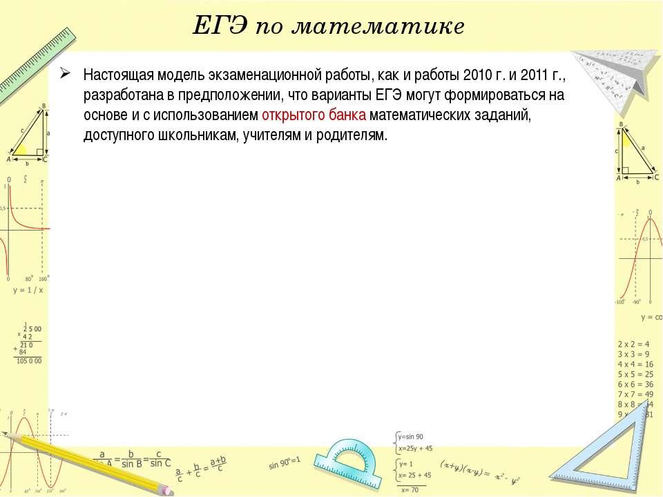 ЕГЭ по математике Настоящая модель экзаменационной работы, как и работы 2010 ...