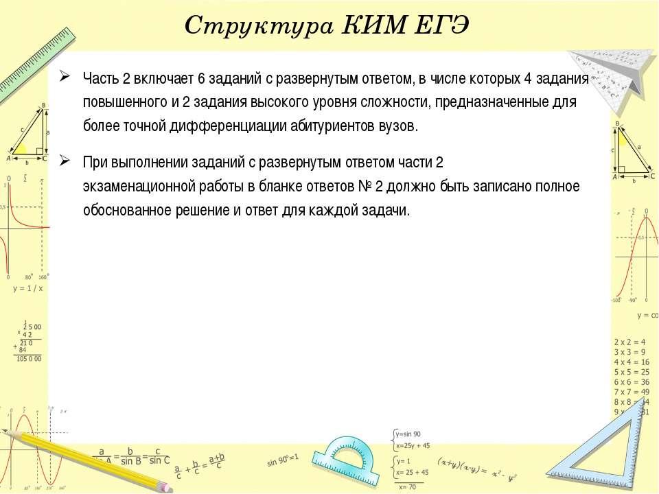 Структура КИМ ЕГЭ Часть 2 включает 6 заданий с развернутым ответом, в числе к...