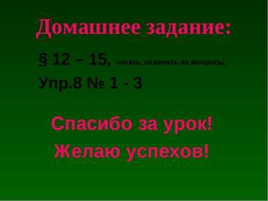 Домашнее задание: § 12 – 15, читать, отвечать на вопросы; Упр.8 № 1 - 3 Спаси...