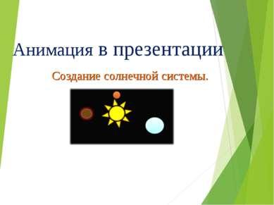 Анимация в презентации Создание солнечной системы. Учитель информатики и ИКТ ...