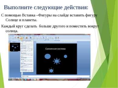 Выполните следующие действия: С помощью Вставка –Фигуры на слайде вставить фи...