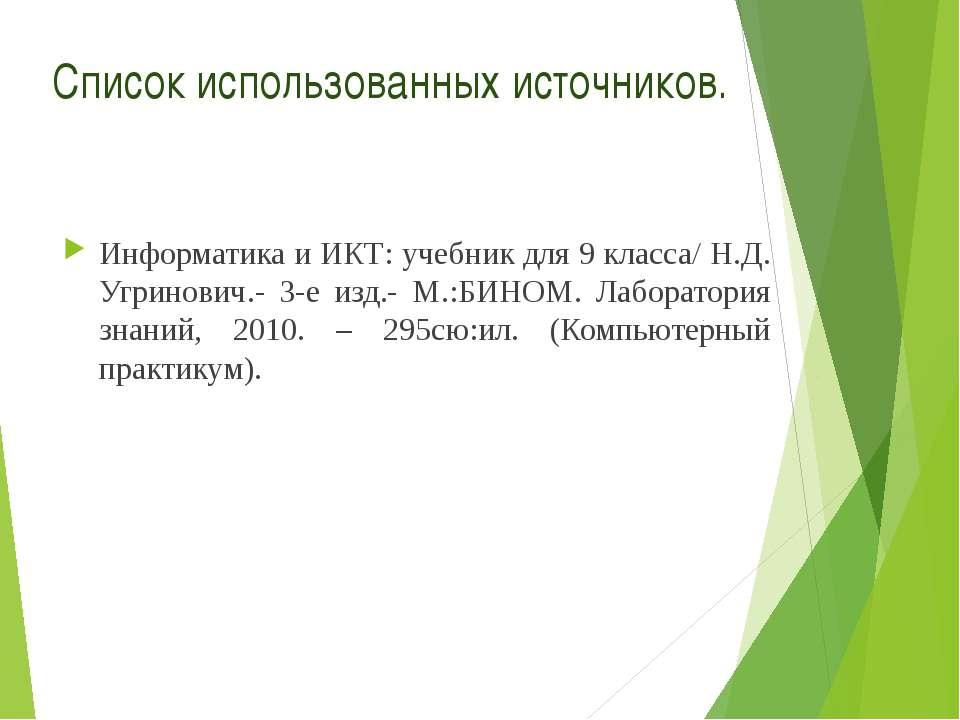 Список использованных источников. Информатика и ИКТ: учебник для 9 класса/ Н....