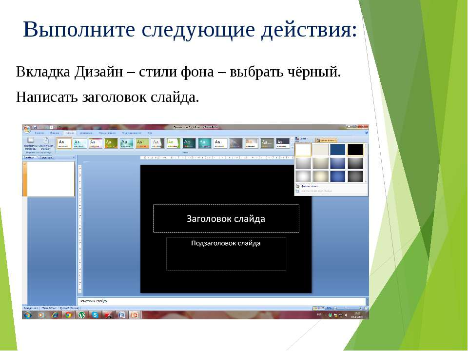 Выполните следующие действия: Вкладка Дизайн – стили фона – выбрать чёрный. Н...