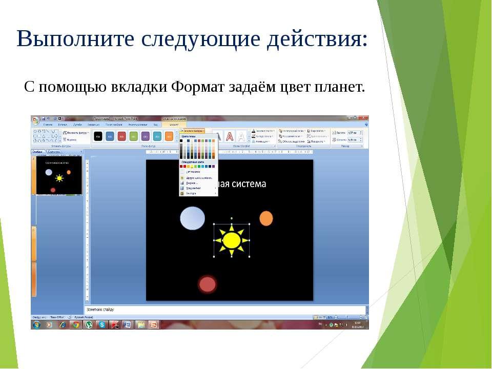 Выполните следующие действия: С помощью вкладки Формат задаём цвет планет.