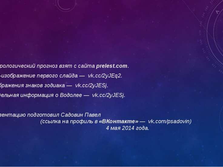 Астрологический прогноз взят с сайта prelest.com. Фон-изображение первого сла...