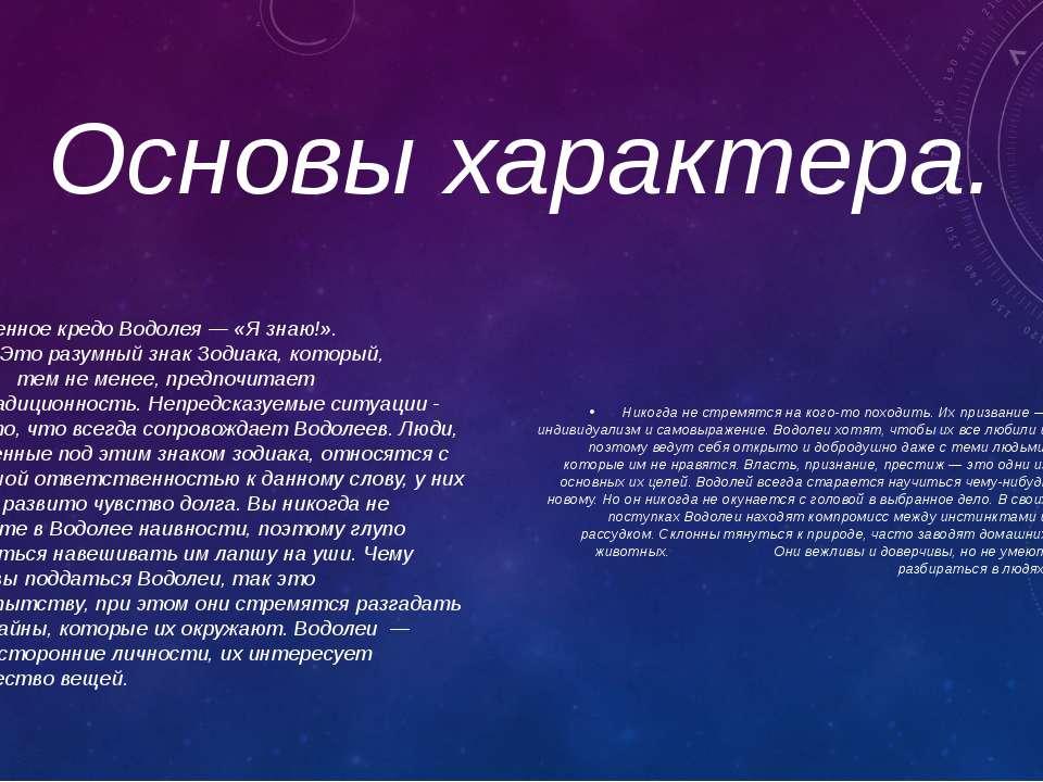 Основы характера. Жизненное кредо Водолея — «Я знаю!». Это разумный знак Зоди...