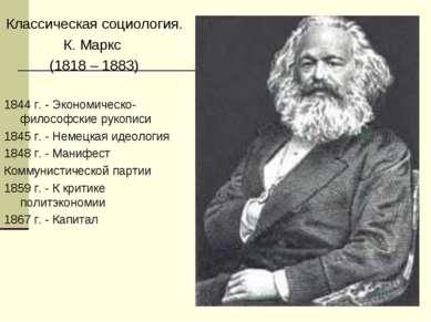 Классическая социология. К. Маркс (1818 – 1883) 1844 г. - Экономическо-филосо...