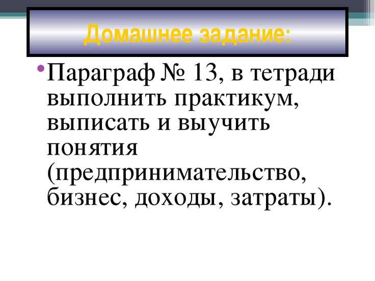 Домашнее задание: Параграф № 13, в тетради выполнить практикум, выписать и вы...