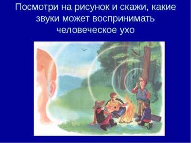 Посмотри на рисунок и скажи, какие звуки может воспринимать человеческое ухо