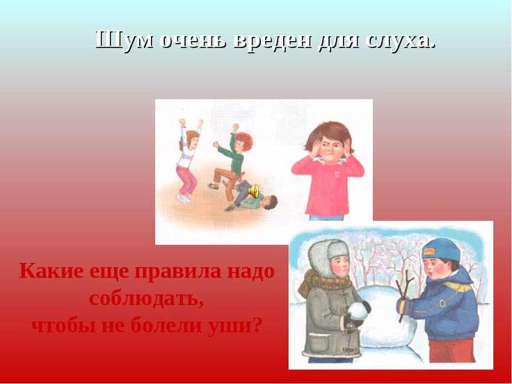 Шум очень вреден для слуха. Какие еще правила надо соблюдать, чтобы не болели...