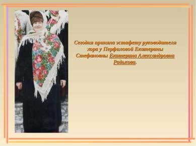 Сегодня приняла эстафету руководителя хора у Перфиловой Екатерины Стефановны ...