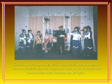 Самобытные народные песни перенимали дети и внуки казаков. Веселее журчал нар...