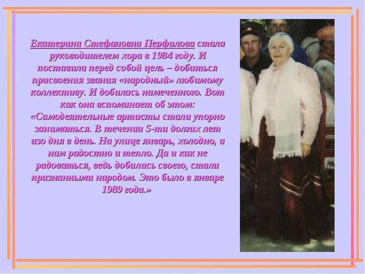 Екатерина Стефановна Перфилова стала руководителем хора в 1984 году. И постав...
