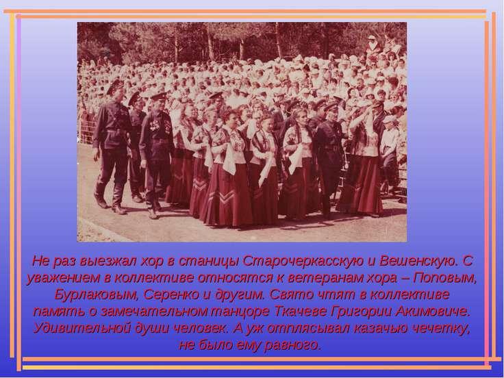Не раз выезжал хор в станицы Старочеркасскую и Вешенскую. С уважением в колле...