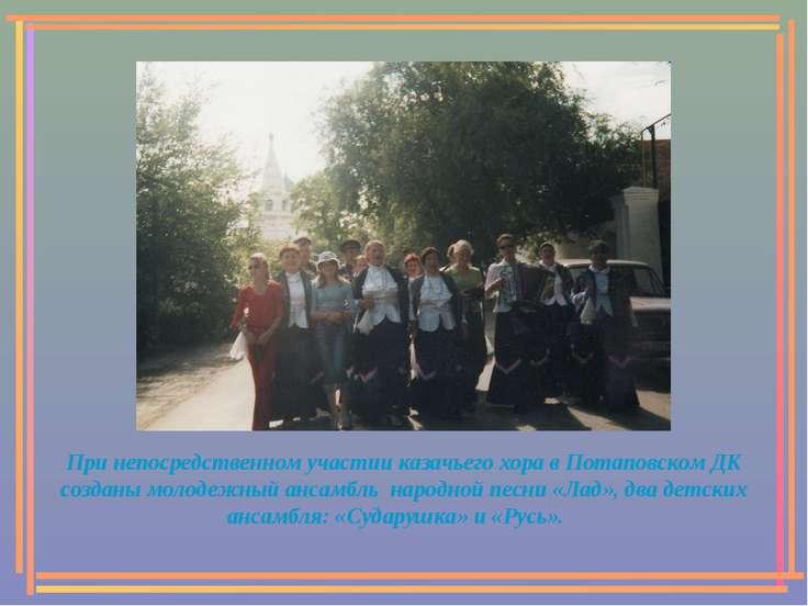 При непосредственном участии казачьего хора в Потаповском ДК созданы молодежн...