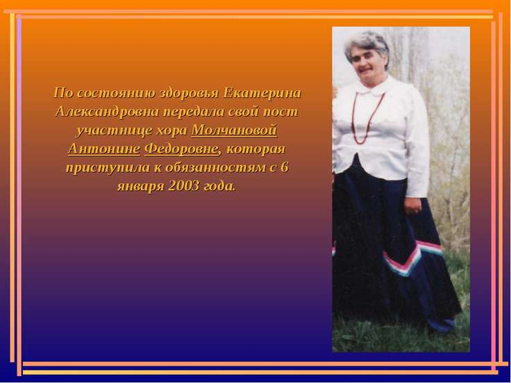 По состоянию здоровья Екатерина Александровна передала свой пост участнице хо...
