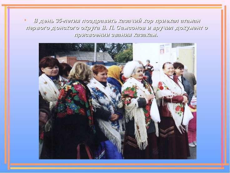 В день 35-летия поздравить казачий хор приехал атаман первого донского округа...