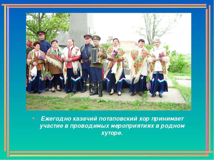 Ежегодно казачий потаповский хор принимает участие в проводимых мероприятиях ...