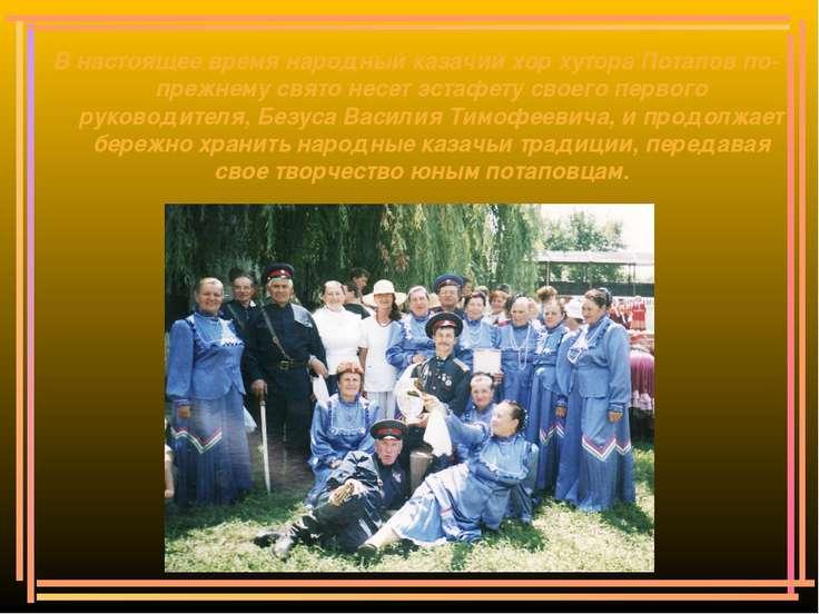 В настоящее время народный казачий хор хутора Потапов по-прежнему свято несет...