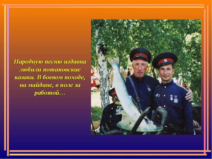 Народную песню издавна любили потаповские казаки. В боевом походе, на майдане...