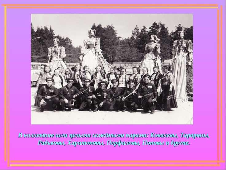 В коллектив шли целыми семейными парами: Ковалевы, Тарарины, Радьковы, Харито...