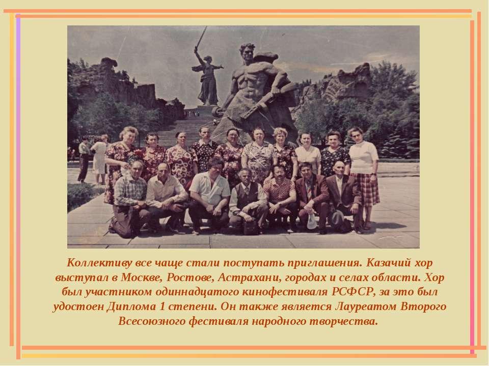 Коллективу все чаще стали поступать приглашения. Казачий хор выступал в Москв...