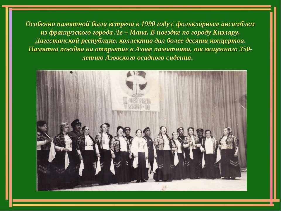 Особенно памятной была встреча в 1990 году с фольклорным ансамблем из француз...