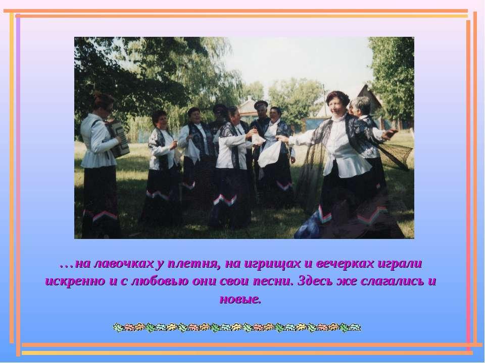 …на лавочках у плетня, на игрищах и вечерках играли искренно и с любовью они ...