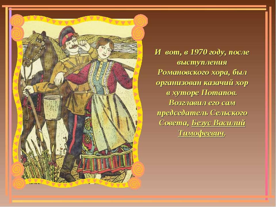 И вот, в 1970 году, после выступления Романовского хора, был организован каза...