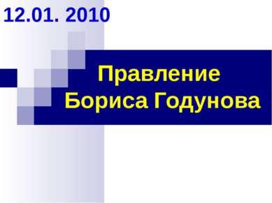 Правление Бориса Годунова 12.01. 2010