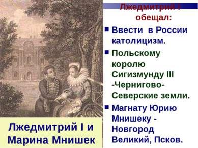 Лжедмитрий I и Марина Мнишек Лжедмитрий I обещал: Ввести в России католицизм....