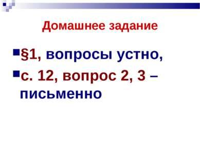 Домашнее задание §1, вопросы устно, с. 12, вопрос 2, 3 – письменно