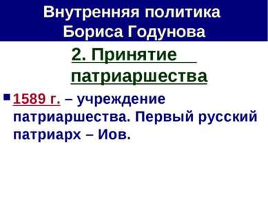 Внутренняя политика Бориса Годунова 2. Принятие патриаршества 1589 г. – учреж...