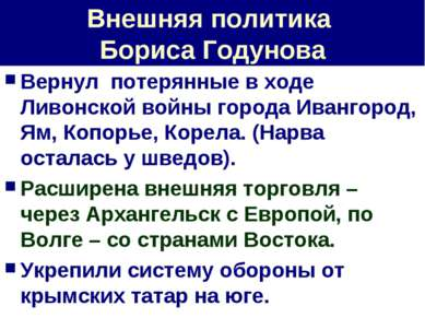 Внешняя политика Бориса Годунова Вернул потерянные в ходе Ливонской войны гор...