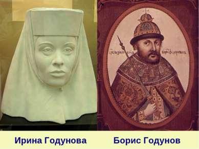 Ирина Годунова Борис Годунов