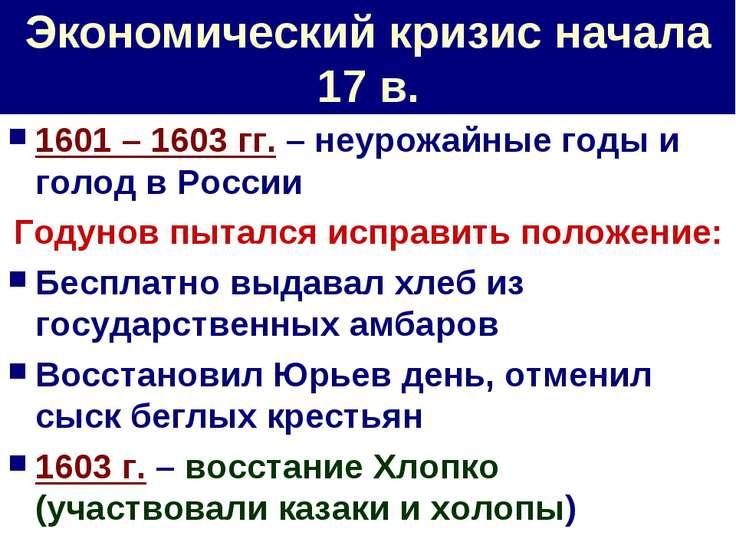 Экономический кризис начала 17 в. 1601 – 1603 гг. – неурожайные годы и голод ...
