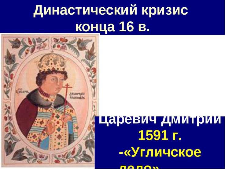 Династический кризис конца 16 в. Царевич Дмитрий 1591 г. -«Угличское дело»