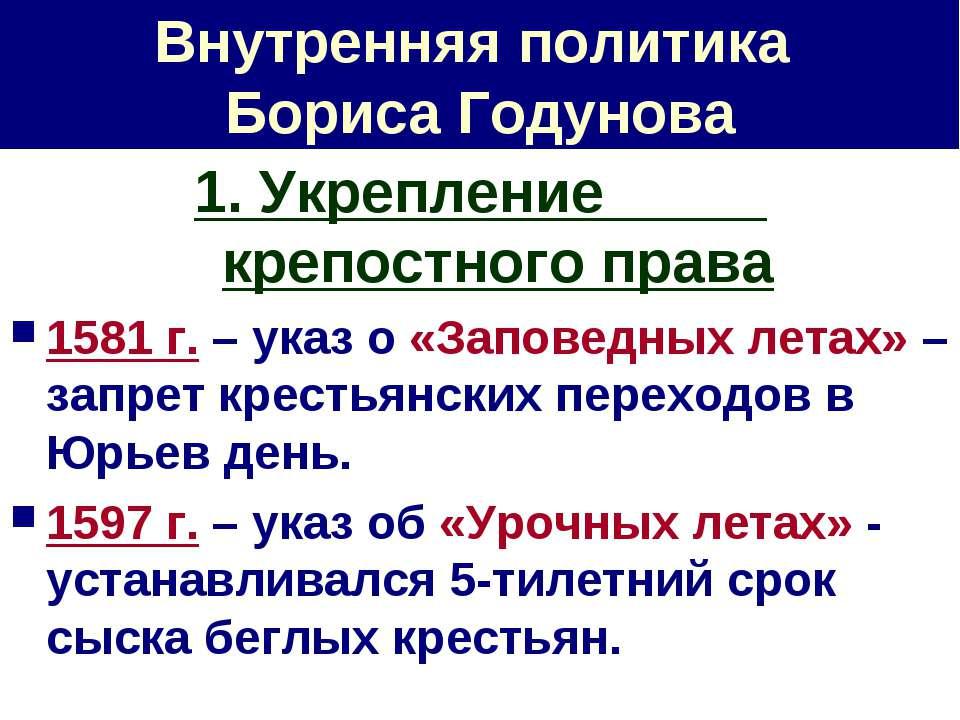 Внутренняя политика Бориса Годунова 1. Укрепление крепостного права 1581 г. –...