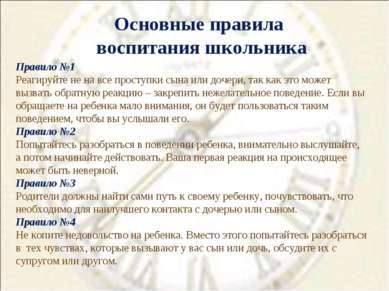 Основные правила воспитания школьника Правило №1 Реагируйте не на все проступ...