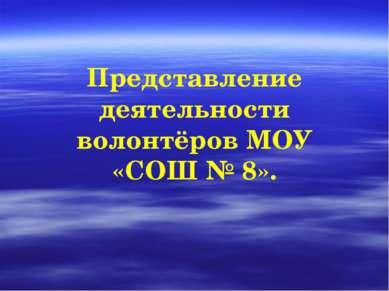 Представление деятельности волонтёров МОУ «СОШ № 8».